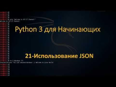 21.Python для Начинающих - Использование JSON