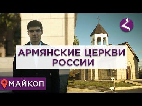 Армянские церкви России/Майкоп/HAYK Media