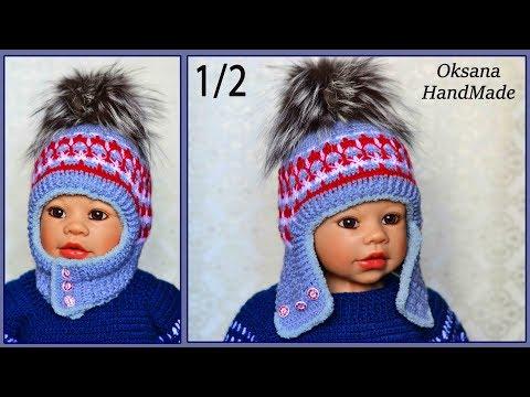 Шапка шлем крючком для мальчика схема и описание