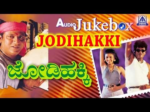 Jodihakki I Kannada Film Audio Jukebox I Shivarajkumar,  Vijayalakshmi, Charulatha I Akash Audio