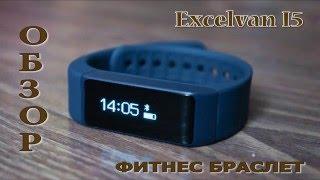 Полный обзор Exelvan i5 плюс  - фитнес браслет, умные часы.