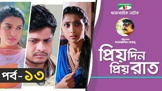 Video Priyo Din Priyo Raat | Ep 13 | Drama Serial | Niloy | Mitil | Sumi | Salauddin Lavlu | Channel i TV download MP3, 3GP, MP4, WEBM, AVI, FLV November 2018