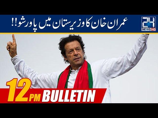 News Bulletin | 12:00pm | 24 April 2019 | 24 News HD