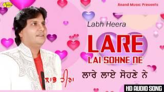 Labh Heera ll Lare Lai Sohne Ne ll Anand Music II New Punjabi Song 2016