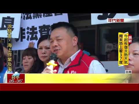 KMT台南市黨部遭查封! 黨工員警爆推擠