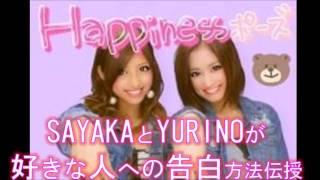E-girls SAYAKAとYURINOが告白方法を指南!恋バナに超盛り上がり♪イーガ...