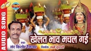 Khelat Bhav Machal Gai  - Nand Kishor Raikwar - 9303611388, 9806569191 - Devi Geet