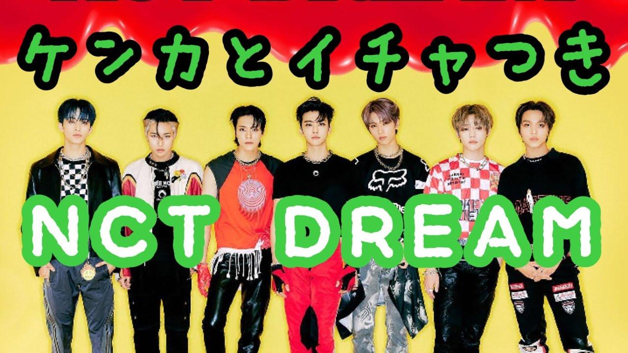 【NCT】夢っ子はケンカ、イチャつき、またケンカ【DREAM】