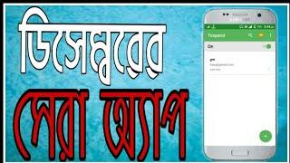 ডিসেম্বরের সেরা অ্যাপ।।Best App on December।।। Android Tech School...