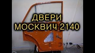 Москвич 2140 - Ремонт двери, виброизоляция, окраска.