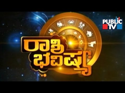 Public TV | Rashi Bhavishya | DEC 8th, 2016