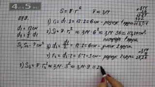 Упражнение 888. Математика 6 класс Виленкин Н.Я