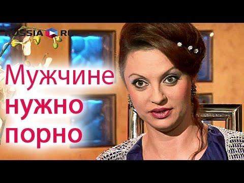 Наталья Толстая - Мужчине нужно порно