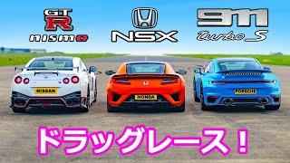 【ドラッグレース!】日産 GT-R ニスモ vs ホンダ NSX vs ポルシェ 911 ターボS