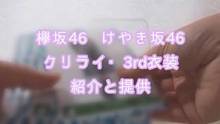 提供 ❁ けやき坂46 クリスマス衣装 東村芽依 ヒキ 潮紗理菜 チュウ 加藤...