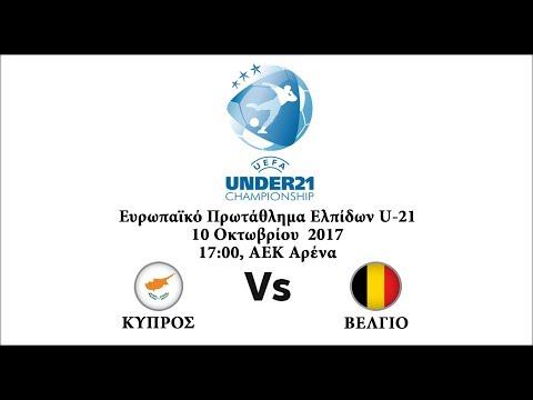 Εθνική Ελπίδων - Βέλγιο U-21  (Cyprus - Belgium U-21)  10/10/2017