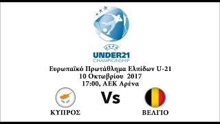 Cyprus U21 vs Belgium U21 full match