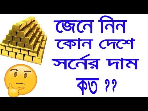 World Gold Price Checking Apps For Android Device ( Bangla Tutorial )