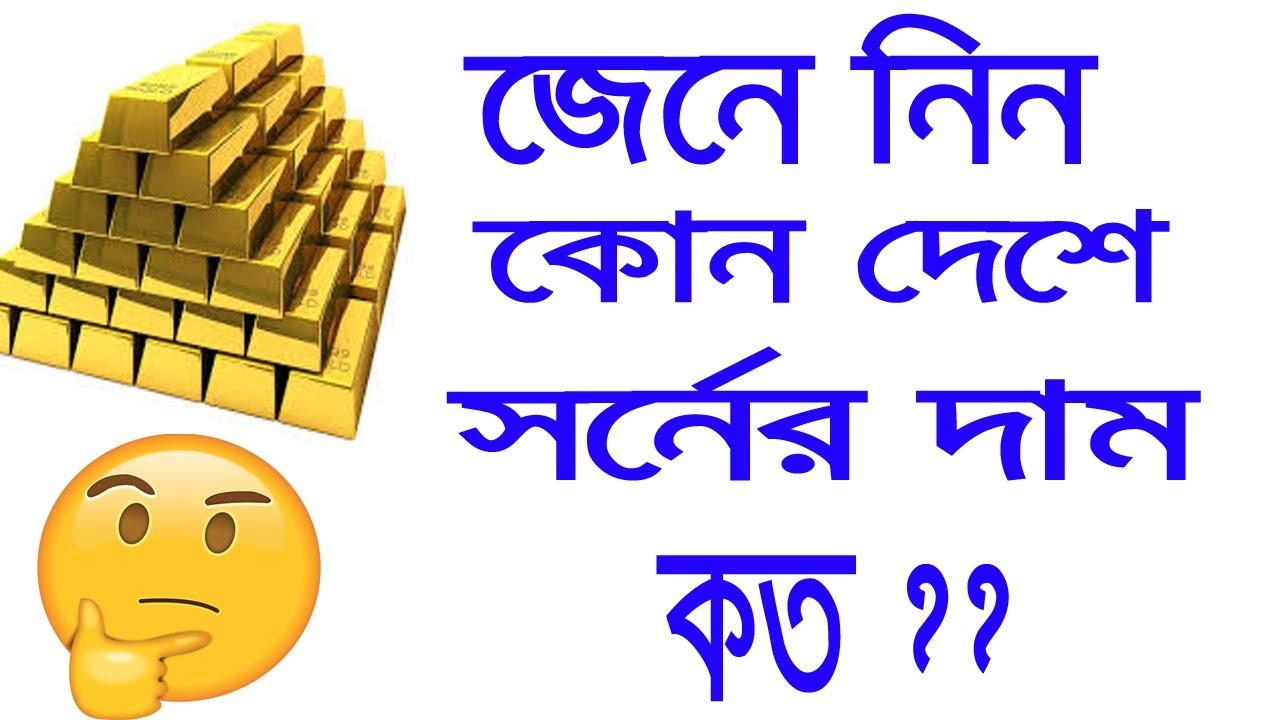 World Gold Price Checking Apps For Android Device Bangla Tutorial Youtube