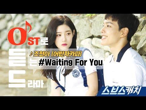 [오듣드] 조현아 - Waiting For You (다시 만난 세계 OST Part 1) 《스브스캐치|OST로 듣는 드라마》