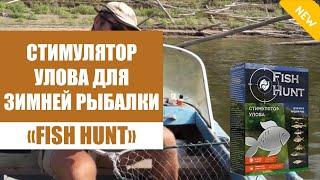 Прикормка для рыбалки дешево