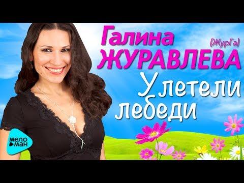 София Ротару — Темп -