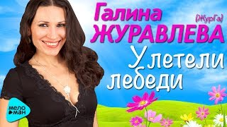 Галина Журавлева - Улетели лебеди (Official Audio 2017)