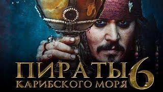 Пираты Карибского моря 6: Сокровища потерянной бездны [Обзор] / [Тизер-трейлер 3 на русском]