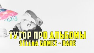Selena Gomez - Rare | Тутор про Альбомы