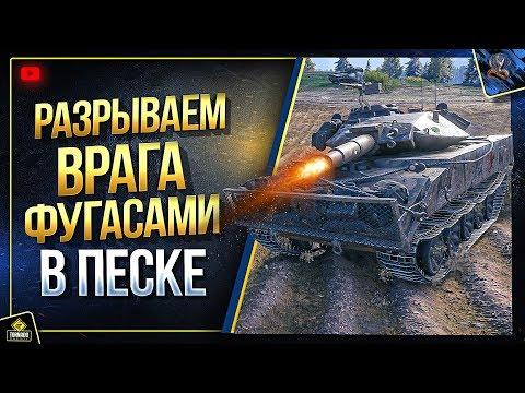WoT Разрываем Врага ТОЛЬКО ИМБО ФУГАСАМИ в Песочнице (Юша в World Of Tanks)