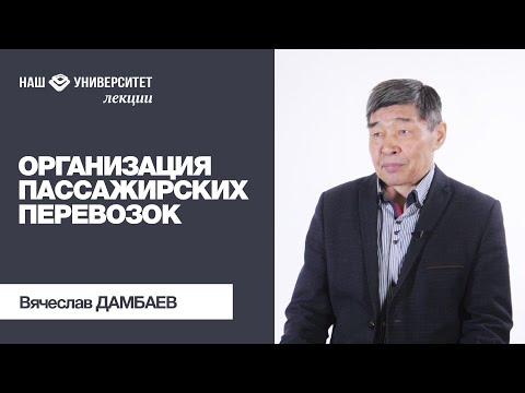 Организация пассажирских перевозок – Вячеслав Дамбаев