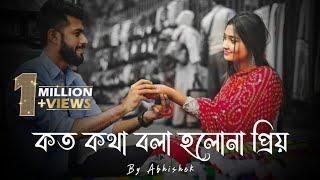 Koto Kotha Bola Holo Na Priyo - Abhishek Mp3 Song Download