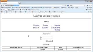 Создание движка. ADMIN панель 5.20