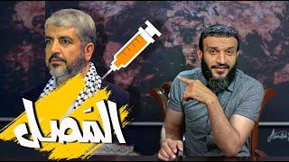 عبدالله الشريف | حلقة 46 | المَصل | الموسم الثالث