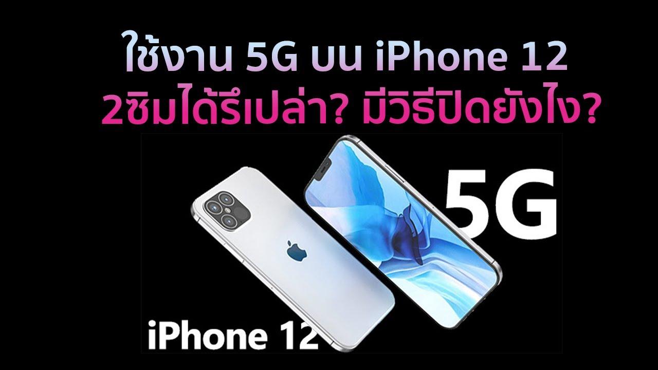 สรุปการใช้งาน 5G บน iPhone 12 ทุกรุ่น 2 ซิมได้รึเปล่า มีวิธีปิดยังไง+ทดสอบแบต iPhone