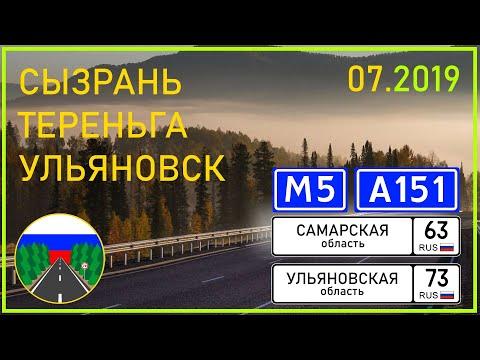 Дороги России. М5 (подъезд к г. Ульяновск), А151 на Цивильск. Сызрань - Ульяновск