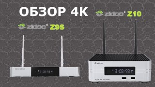 Обзор ТВ приставок премиум класса Zidoo Z10 / Z9S в 4K