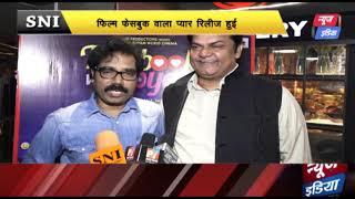 FACEBOOK WALA PYAR Movie | Public Review | Rahul bagga , Nancy thakker | SNI NEWS