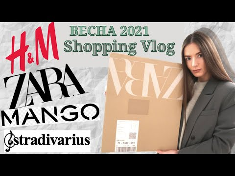 Шопинг Влог 2021. ❤️ ZARA, Hu0026M, MANGO, STRADIVARIUS ❤️ Покупки Одежды на ВЕСНУ.