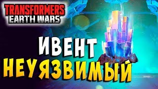 НЕУЯЗВИМЫЙ! РЕЗНЯ НА КИБЕРТРОНЕ! Трансформеры Войны на Земле Transformers Earth Wars #121