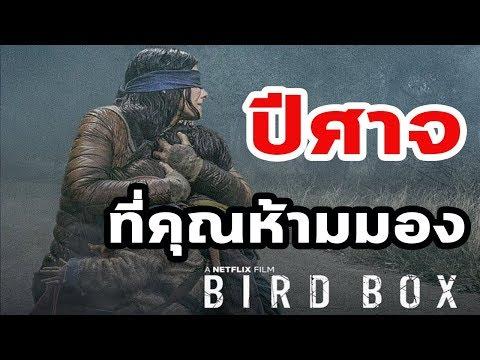Bird Box : ปีศาจที่คุณห้ามมอง