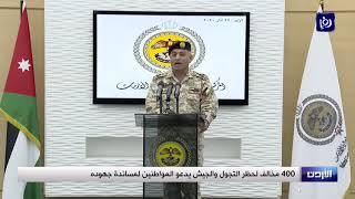 الجيش يتوعد المستهترين بحظر التجول- 22/3/2020