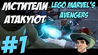 Lego Marvel's Avengers - Прохождение - МСТИТЕЛИ АТАКУЮТ - #1
