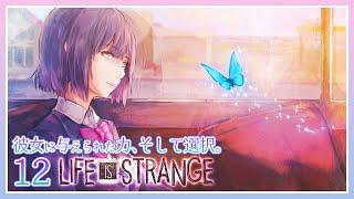 【LIVE057/02】#12end Life Is Strange プレイしてみます♡ #しずりん生放送
