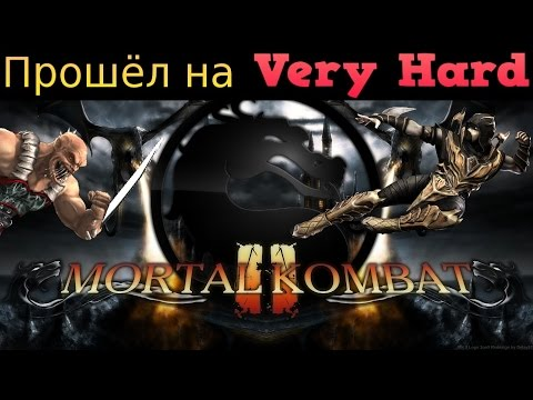 КАК ПРОЙТИ MORTAL KOMBAT 2 НА VERY HARD