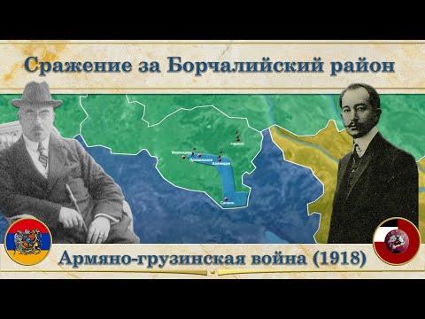 Армяно-грузинская война на карте (1918)