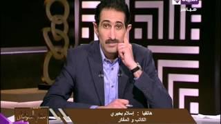 فيديو.. إسلام البحيري: المناخ العام للتعليم في مصر لا يُخرج إلا إرهابيًا