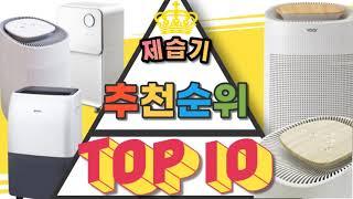 여름 장마철 대비 가성비 제습기 TOP10 비교 추천