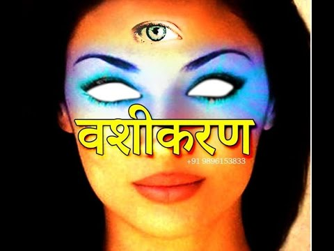 Chamatkari Mohini Mantra - Vashikaran Mantra that can attract your lover