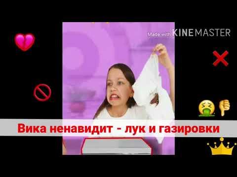ФАКТЫ о ВИКИ ШОУ которые МАЛО КТО ЗНАЕТ! VikiShow факты